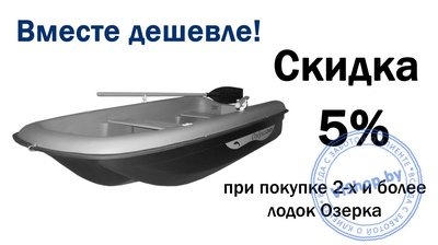 Лодки серии Озерка