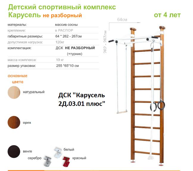 детский спортивный комплекс карусель дск 2д 03 03