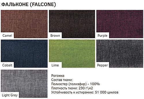 Ткань Фальконе.jpg