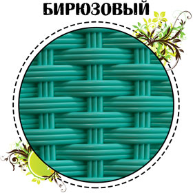 Rattan-the-turquoise.jpg
